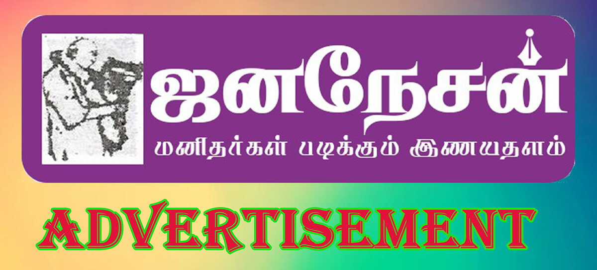 JANANESAN ADD  SITES