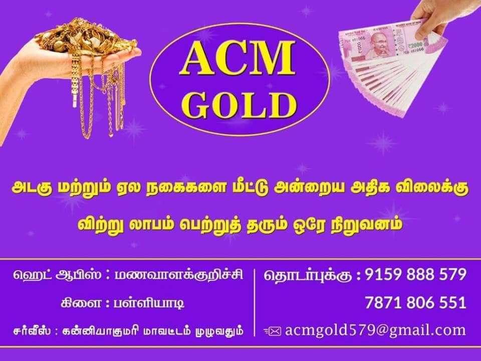ACM GOLD