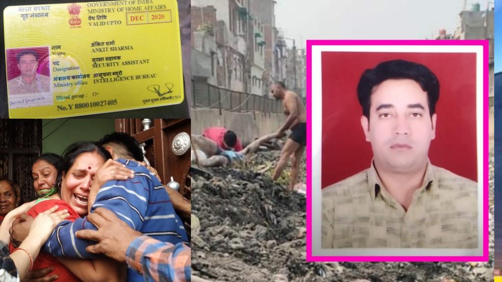 டெல்லி வன்முறையாளர்கள் வெறிச்செயல்: பலியான உளவுத்துறை அதிகாரி அன்கிட் சர்மா- கதறிய தாய்
