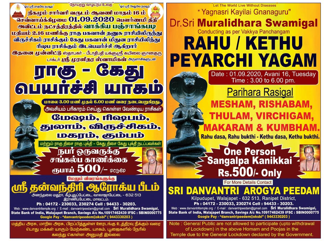 Sri Muralidhara Swamigal
