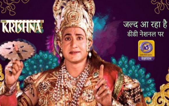 1996ம் ஆண்டு ஒளிபரப்பான 'ஸ்ரீ கிருஷ்ணா தொடர் மீண்டும் தூர்தர்ஷனில்
