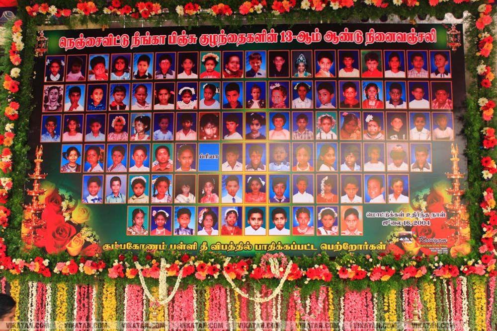ஆறாத ரணமாக இருக்கும் கும்பகோணம் பள்ளி தீ விபத்து – 94 குழந்தைகள் பலியான 16ம் ஆண்டு நினைவு நாள்