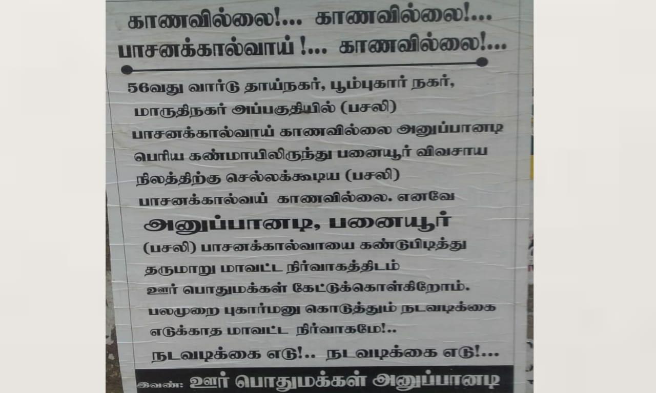 பாசன கால்வாயை காணவில்லை..! நூதன முறையில் போஸ்டர் அடித்து ஒட்டிய பொதுமக்கள்..!!!