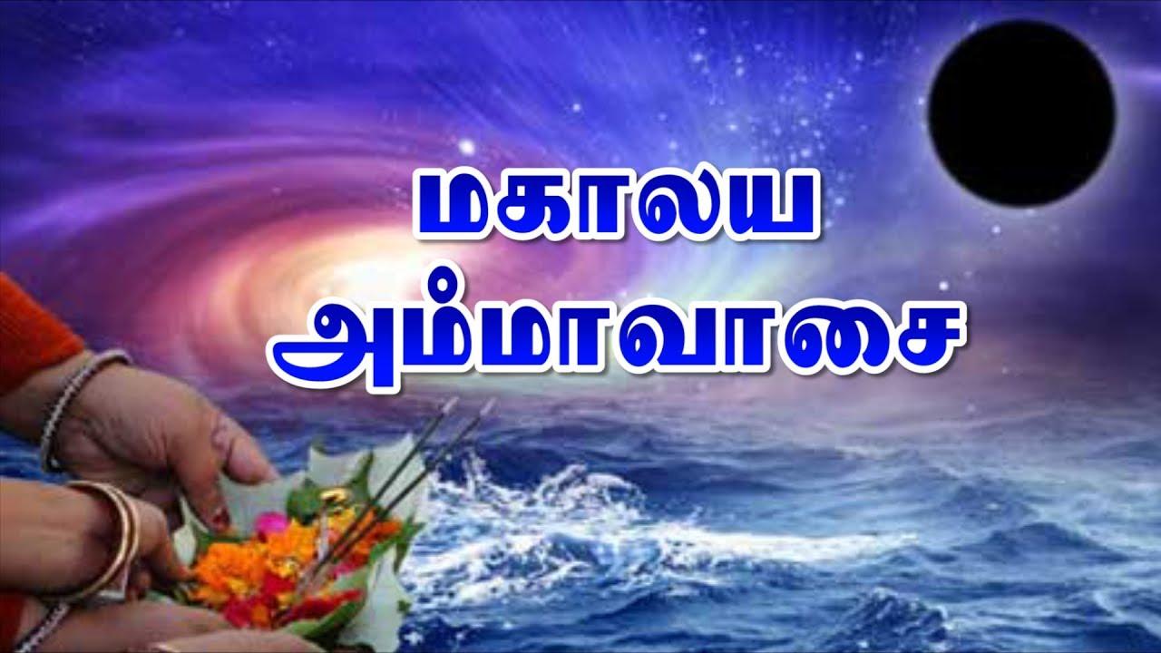 மஹாளய அமாவாசையில் தர்ப்பணம் செய்வது ஏன்?