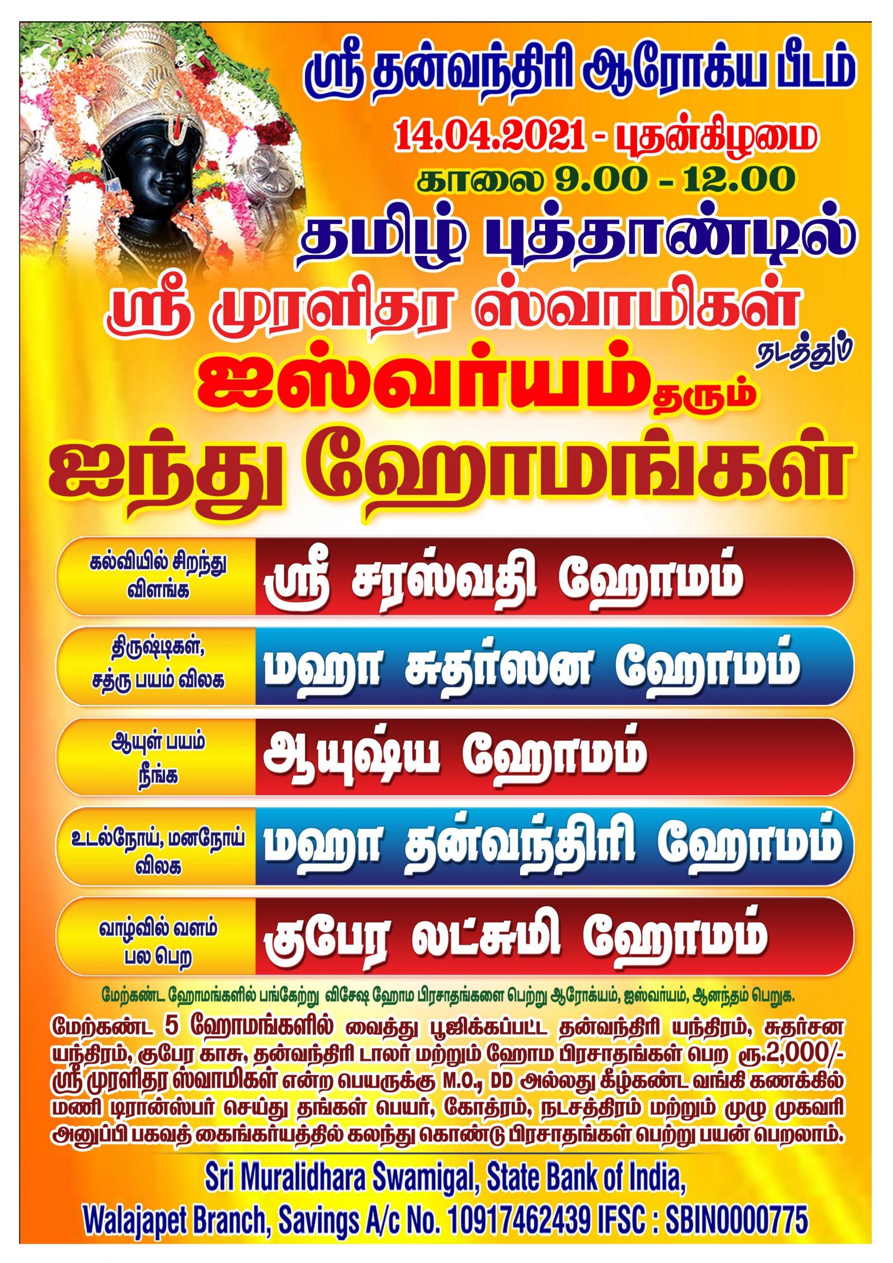 Sri Danvantri Arogya Peedam – Sri Muralidhara Swamigal