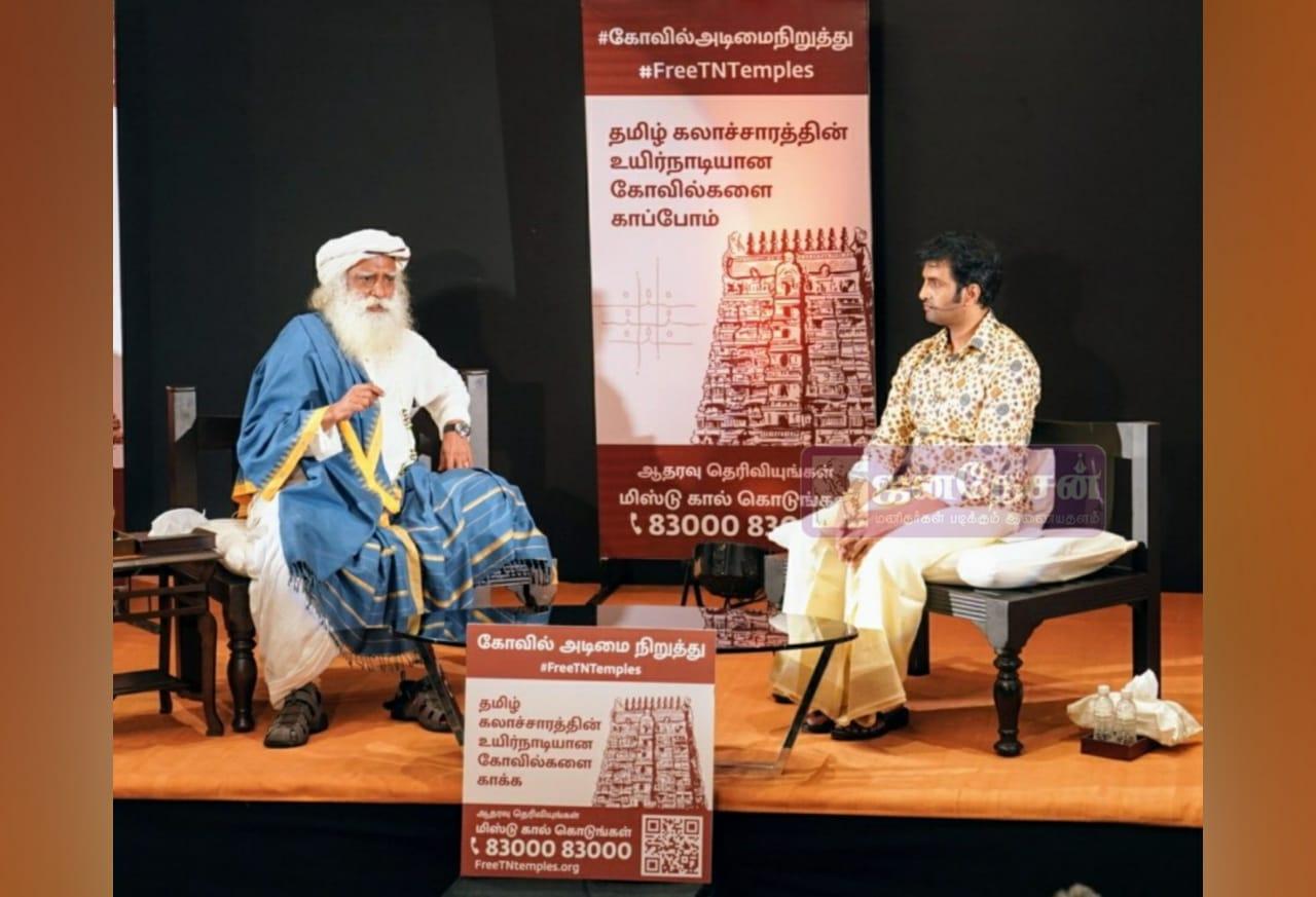 கோவில்களை விடுவிக்க மிஸ்டு கால் எதற்கு? – சத்குரு விளக்கம்