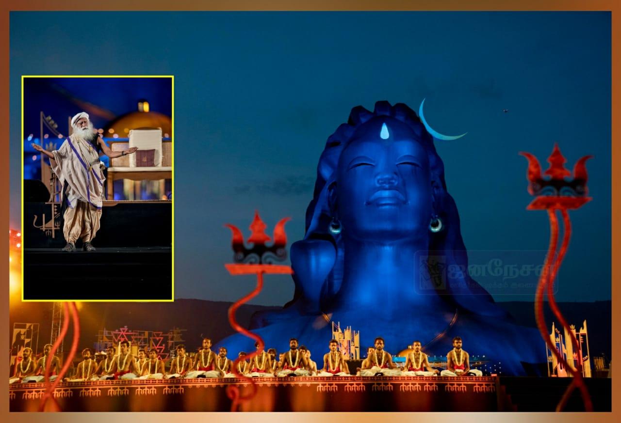 நாட்டுப்புற இசை நிகழ்ச்சிகளுடன் களைக்கட்டிய ஈஷா மஹாசிவராத்திரி.!
